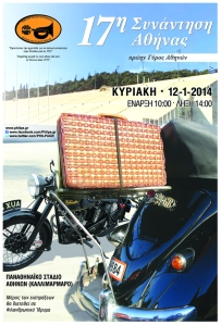 Η αφίσα της 1ης Εκδήλωσης της νέας χρονιάς 2014